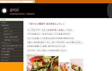 出張料理アロイ・ケータリングサービス札幌