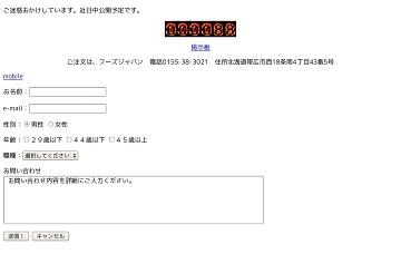 有限会社フーズジャパン