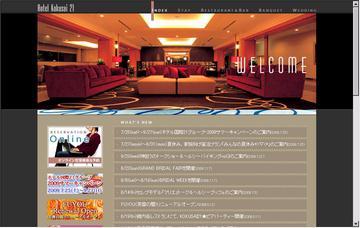 ホテル国際21