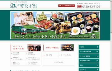 株式会社太田グリーンパレスパーティサービス