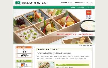 菱膳/神田店