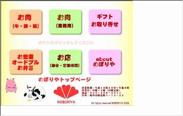 のぼり屋物産株式会社