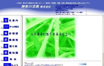 神奈川式典株式会社