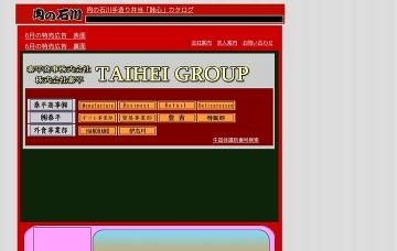 泰平商事株式会社