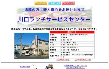 有限会社川口ランチサービスセンター