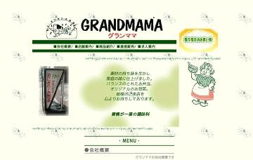グランママ/駒川店