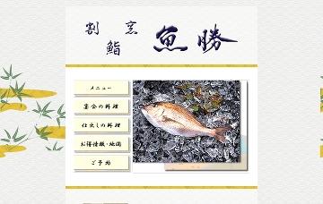 株式会社魚勝