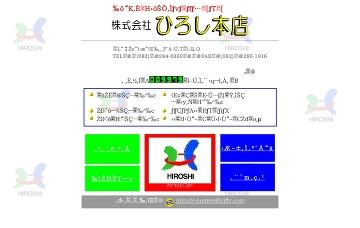 株式会社ひろし本店
